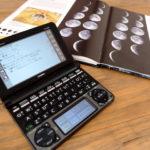 電子辞書は大人の英語学習の必需品!カシオ・エクスワードのレビュー