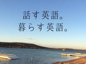 話す英語。暮らす英語。